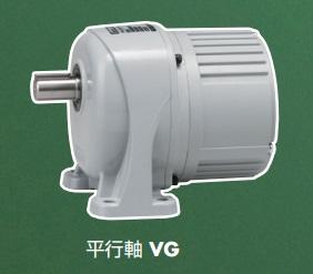 无刷变速齿轮电机 VG 平行轴